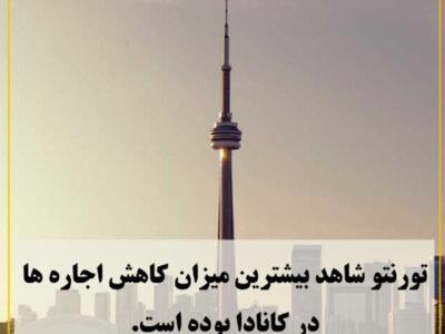 تورنتو شاهد بیشترین میزان کاهش اجاره ها در کانادا بوده است
